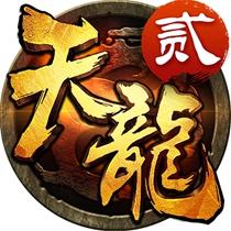 天龙八部3D手游新快版v1.606.0.0安卓版