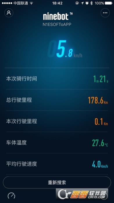九号电动滑板车app v4.0.4 安卓版