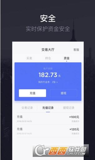 港丰微盘大师app 2.1.1安卓版