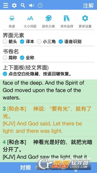 精读圣经app 2.4.2安卓版