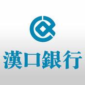 汉口银行直销银行苹果手机版