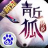 青丘狐传说手游百度版V1.5.7安卓版