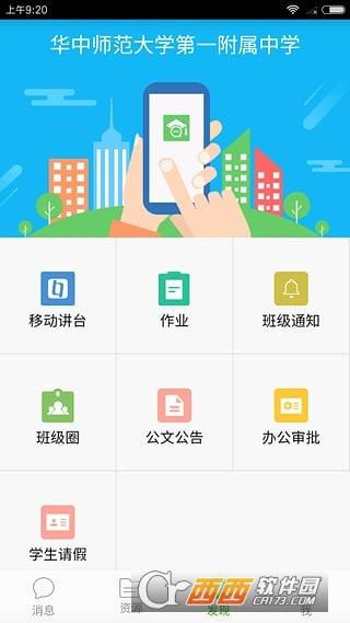 宜昌教育云app v5.0.1手机版