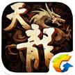 腾讯天龙八部手游v1.3.0.1 安卓版