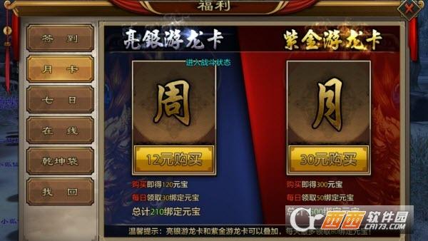 腾讯天龙八部手游电脑版 V0.6.5 官方最新版