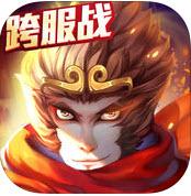 王者西游HD1.0苹果版
