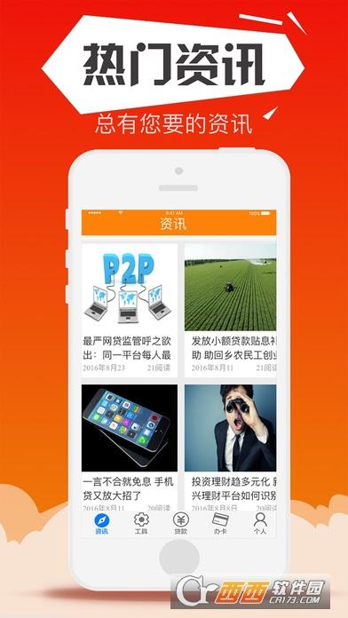 富二贷app v1.0安卓版