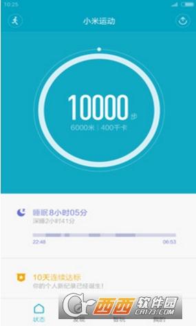 小米手环抢红包app 3.4.3  安卓版