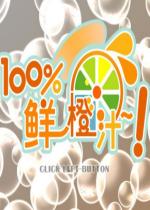 100%鲜橙汁(100% Orange Juice)