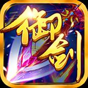 御剑青云手游ios版v1.0.1 最新版
