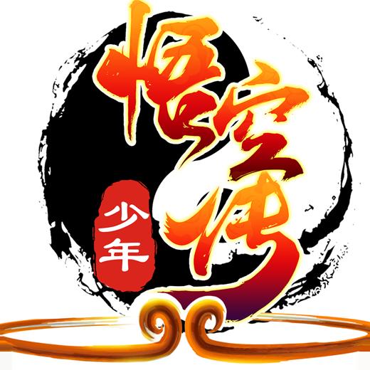 少年悟空传手游ios版v1.4.3最新版
