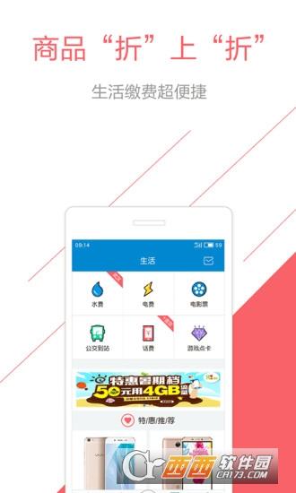 移动和悦app V2.0.4 官方版