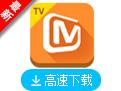芒果TV电视版
