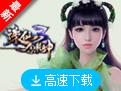 诛仙手游ios模拟器电脑版