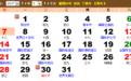 2017年日历计事表月日历excel版含阴历