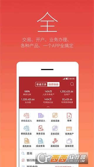 东兴证券198安卓app v1.2.9  最新版