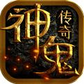 神鬼传奇手游草花版v1.0.11最新版
