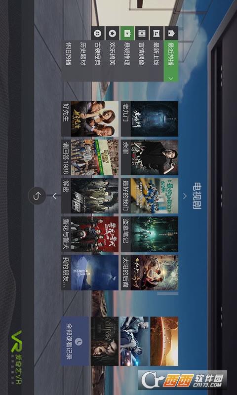 爱奇艺VR手机版app 03.07.00 官方安卓版