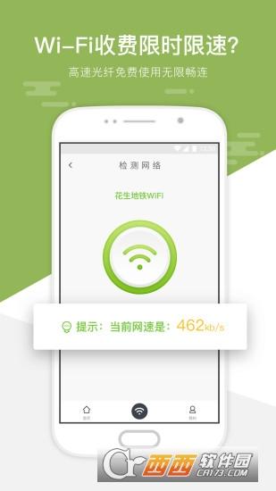 武汉地铁wifiapp v3.1.44 安卓版