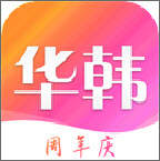 华韩app