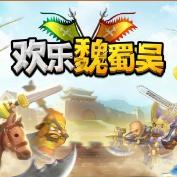 欢乐魏蜀吴手游百度版v2.47.1 最新版