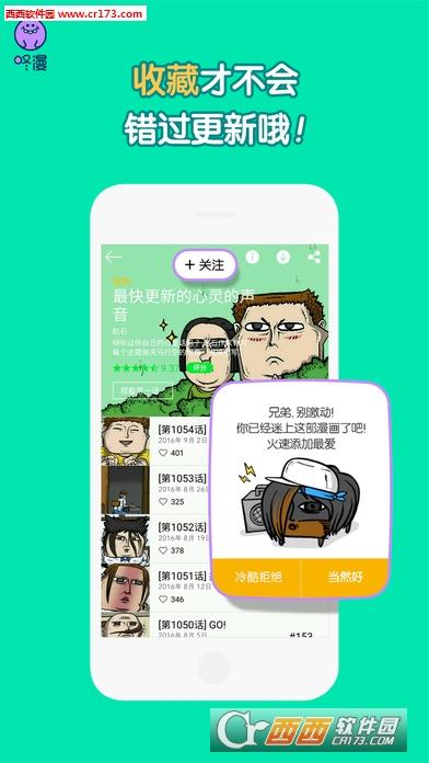咚漫画手机版 1.3.7 安卓版