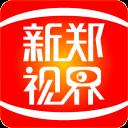 新郑视界安卓版v1.0