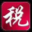 江苏省金税三期个人所得税代扣代缴系统官方电信/网通线路专用版