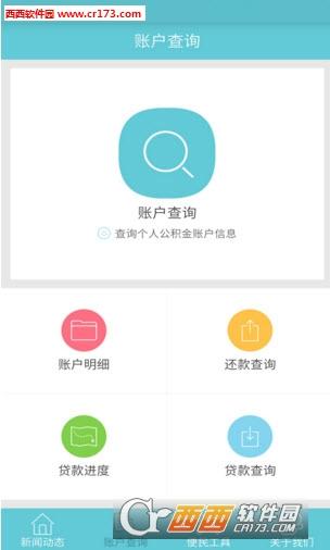 丹东公积金app v1.2.1 安卓版