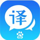 百度翻译app旧版本