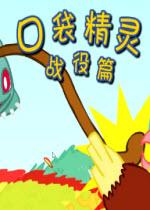口袋妖怪战役篇官方中文硬盘版