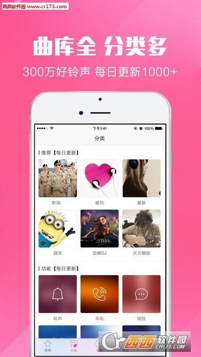 酷音铃声苹果换铃app v5.8.32 官方IOS版