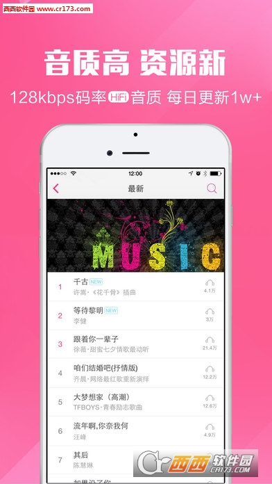 酷音铃声官网app v5.8.32 官方IOS版