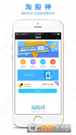 淘股神app 2.1.37官方安卓版