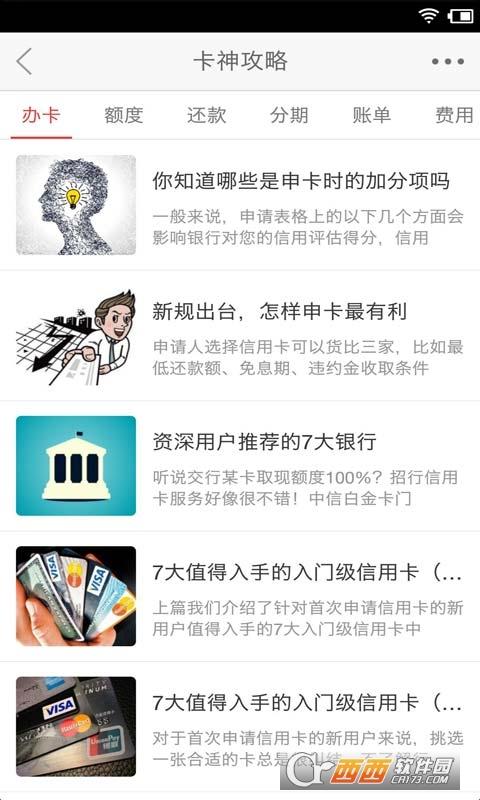 中国银行ETC手机版 最新版