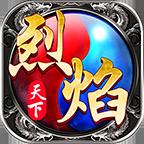 烈焰天下手游官方版(传奇玩法RPG)v2.1.1 安卓版