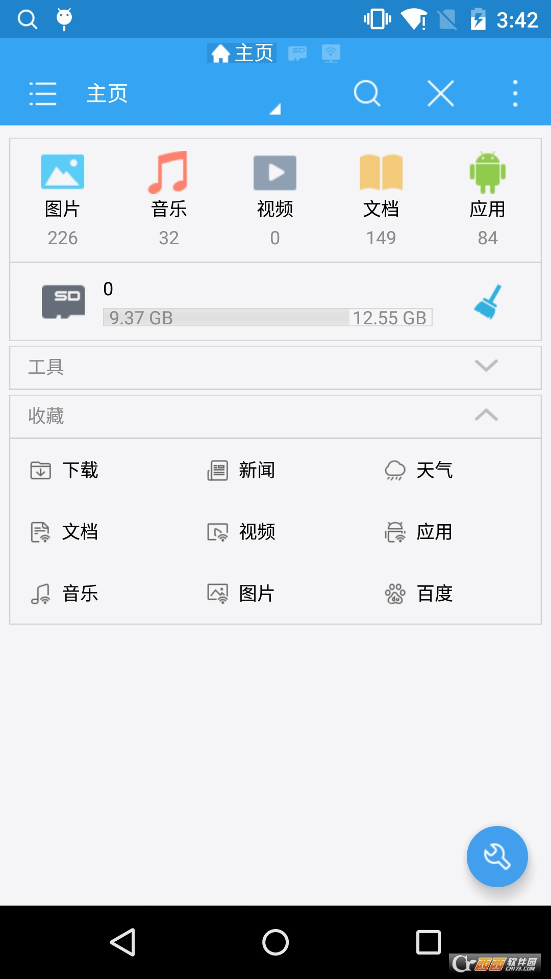 ES文件浏览器 4.1.6.9.2 免费版