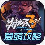 崩坏3rd爱萌攻略app