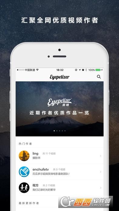 开眼Eyepetizer苹果版app V4.9.0官网iOS版