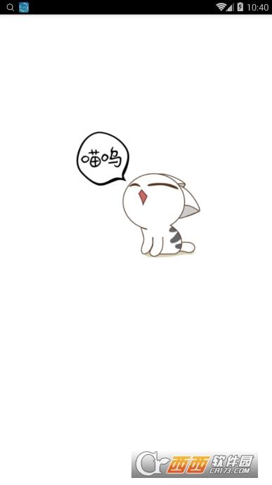 喵呜漫画下载|喵呜漫画app下载v1.0.7安卓版_西西软件 ...
