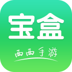 西西手游宝盒app