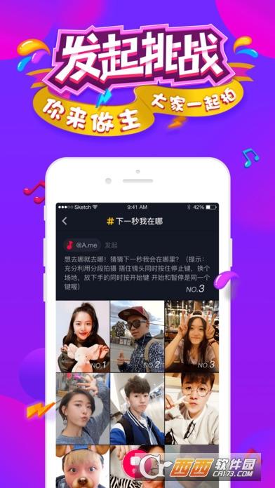 抖音短视频app v1.5.1 安卓版