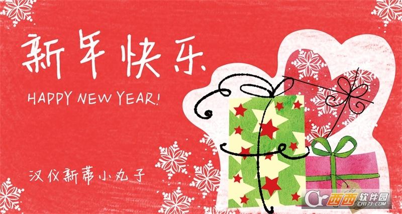 2016圣诞节中文字体打包 【8款字体】