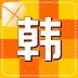 韩语学习入门appV2.3.7安卓版