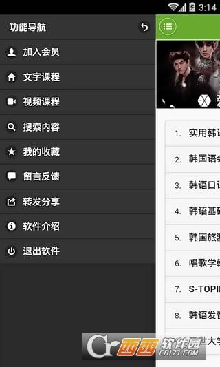 韩语学习入门app V2.3.7安卓版