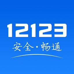 交管12123预约考试客户端