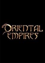 东方帝国DLC免安装中文版V20201007.Multi.6电脑版