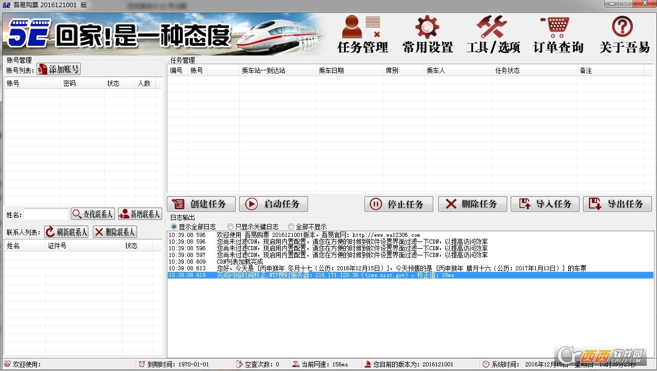 吾易购票最新版 v2018122001 绿色免费版