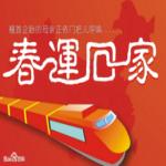 2017铁路春运抢票日历 【附抢票攻略】高清完整版