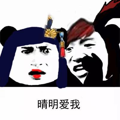 熊猫悄悄话版阴阳师表情包最新版